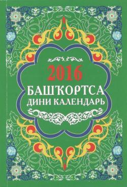 bashk_dini_kalendar_2016