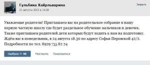 gulbika_VK