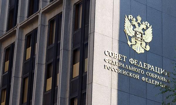 Совет федерации федерального собрания РФ
