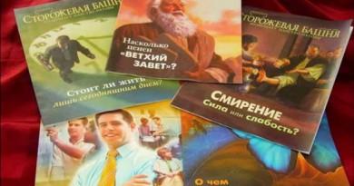 Верховный суд РФ признал российских «Свидетелей Иеговы» экстремистской организацией
