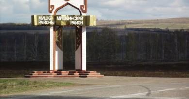 Антитеррористическая комиссия Мишкинского района отчиталась о проделанной работе