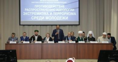 Состоялась Межрегиональная научно-практическая конференция «Противодействие распространению идеологии экстремизма и терроризма среди молодежи»