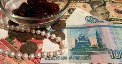 Выплаты на Рамазан